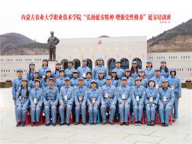 内蒙古农业大学职业技术学院主题教育培训系列班