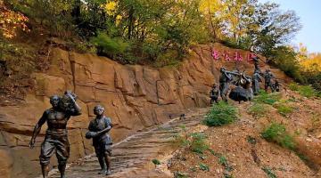 愚公村遗址