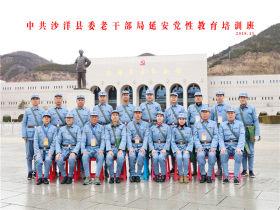 中共沙洋县委老干局党性教育培训班
