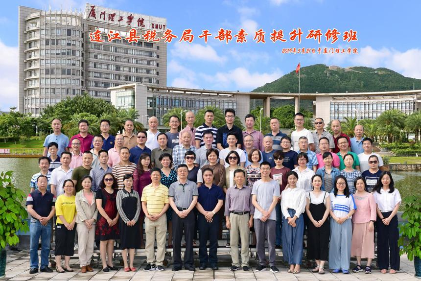连江县税务局干部素质提升研修班(一期)