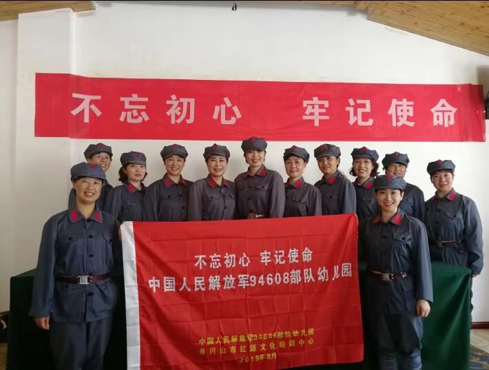 """中国人民解放军94608部队幼儿园""""不忘初心、牢记使命""""专题培训班首期在我中心举办"""