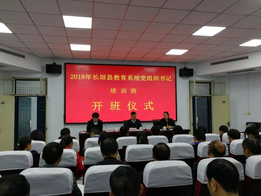 长垣县教育系统党组织书记培训班赴新乡先进群体教育基地开展党性教育