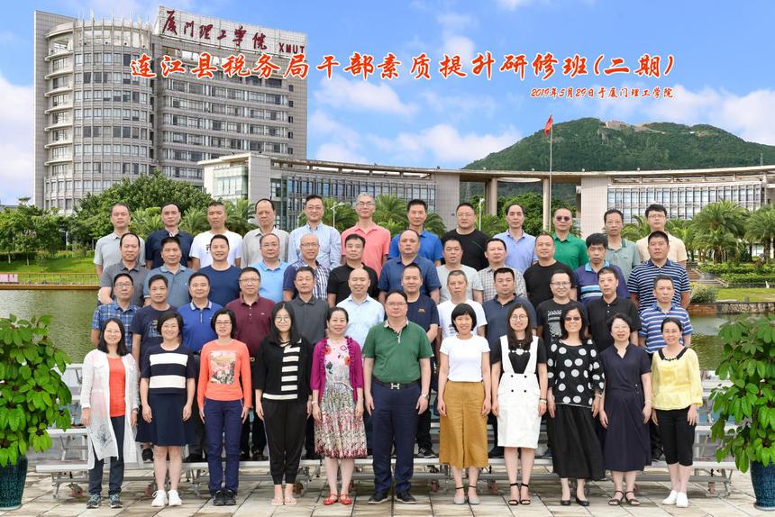 连江县税务局干部素质提升研修班(二期)