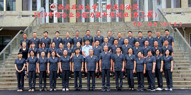 濉溪县法院2019年综合业务能力提升培训班(第二期)