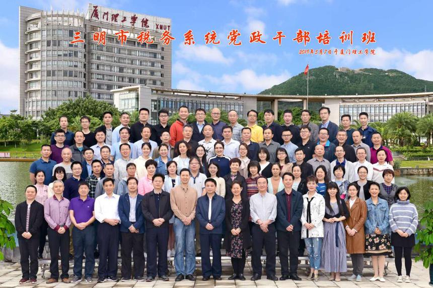 三明市税务系统党务干部培训班