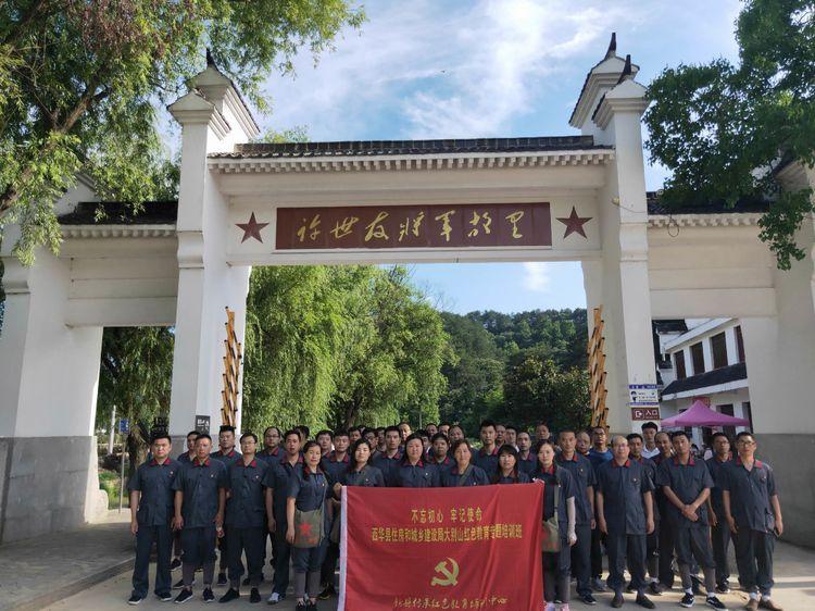 西华县住建局举办大别山红色教育培训班