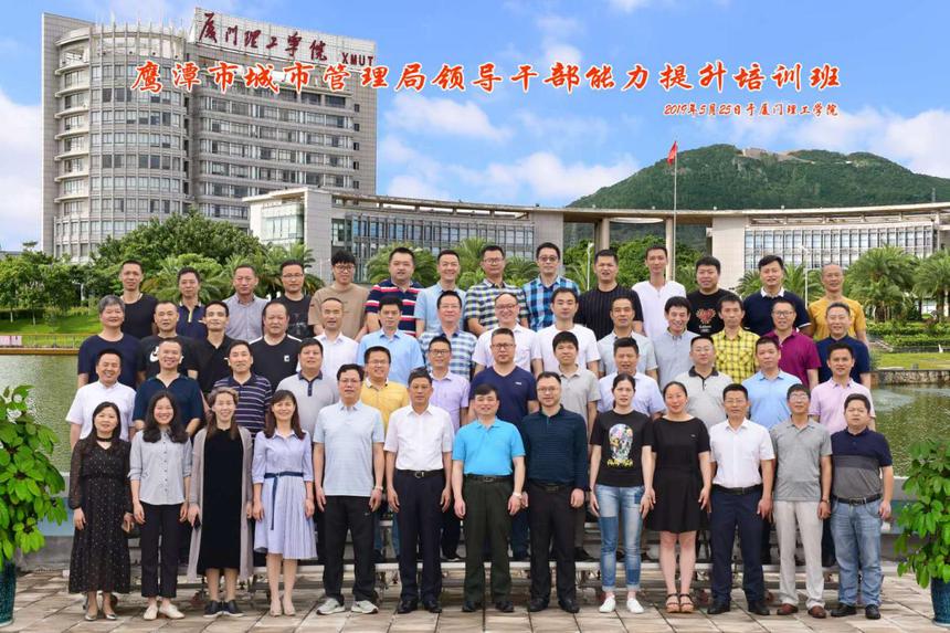 鹰潭市城市管理局领导干部能力提升培训班