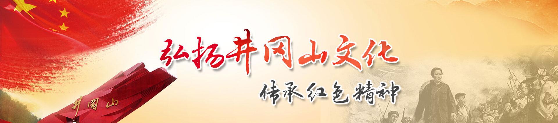 井冈山红色文化教育红色教育培训