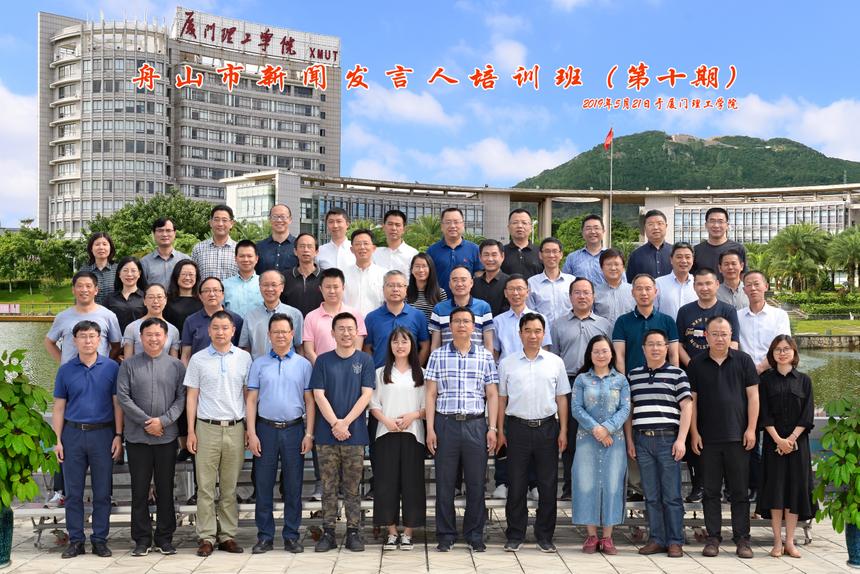 舟山市新闻发言人培训班(第十期)