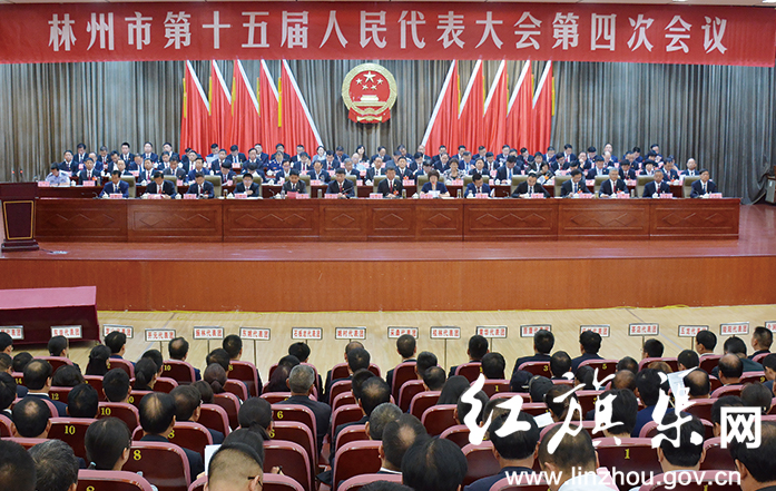 林州市第十五届人民代表大会第四次会议隆重开幕