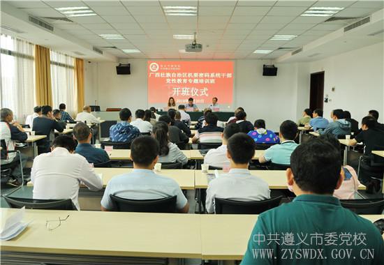 广西壮族自治区机要密码系统干部党性教育专题培训班在遵义干部学院举办