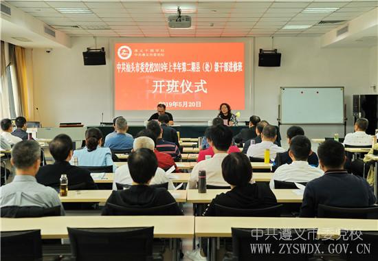 中共汕头市委党校2019年上半年第二期县(处)级干部进修班在遵义干部学院举办