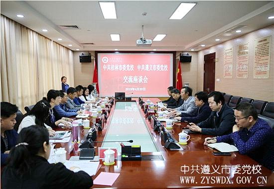 桂林市委党校赴遵考察市县党校联动发展等工作