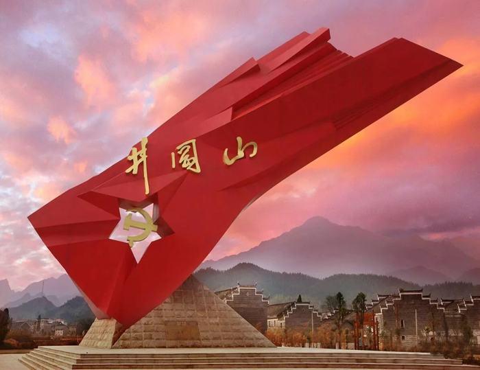 中国革命的摇篮—井冈山