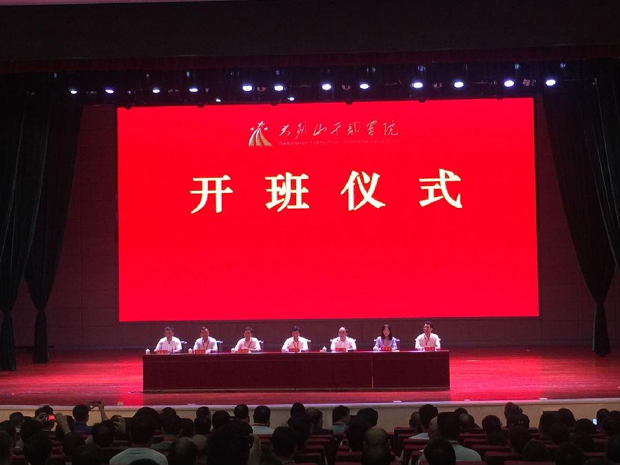 """川庆公司安检院""""不忘初心,牢记使命""""党性教育培训班等班次在我院联合开班"""