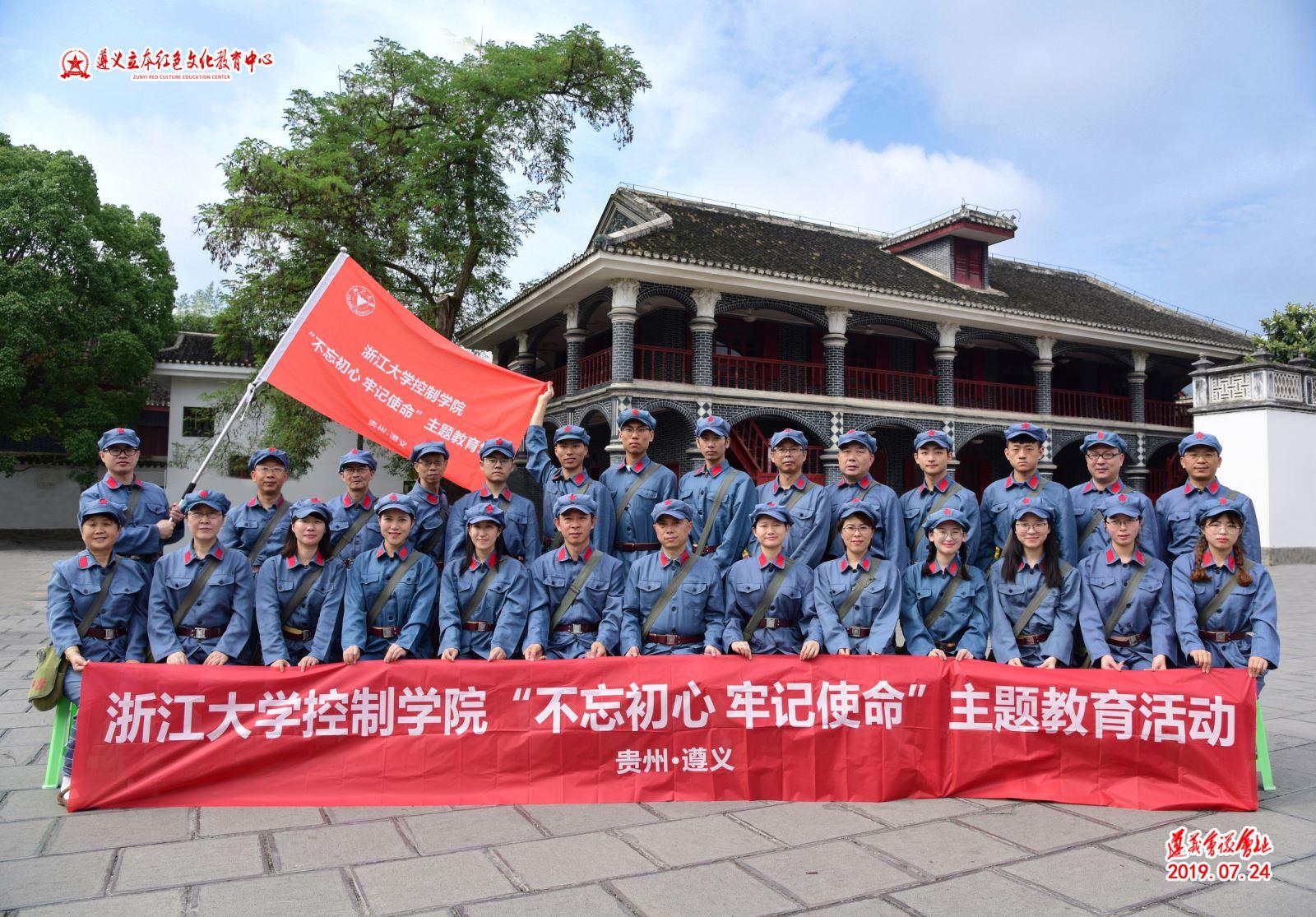 浙江大学控制学院开展主题教育培训