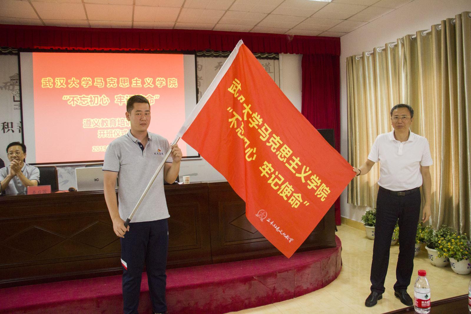 武汉大学马克思学院开展党性教育培训