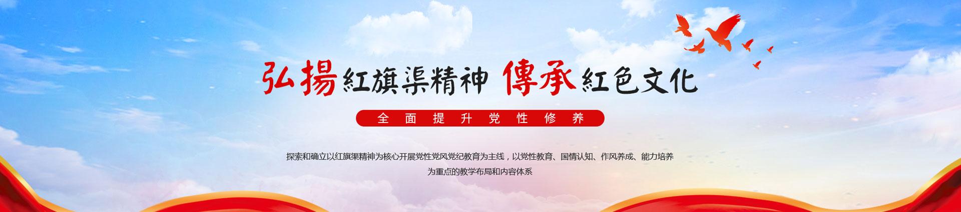 安阳市组工红色文化培训中心党性教育培训