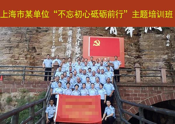 """【第388期】上海市某单位""""不忘初心 砥砺前行""""红旗渠精神主题培训班"""