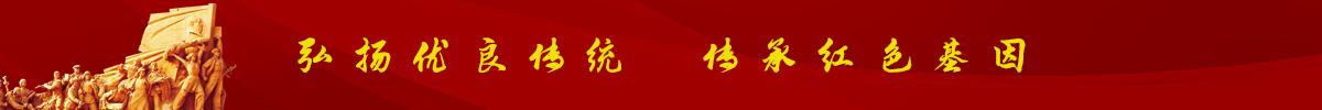 韶山党性教育培训