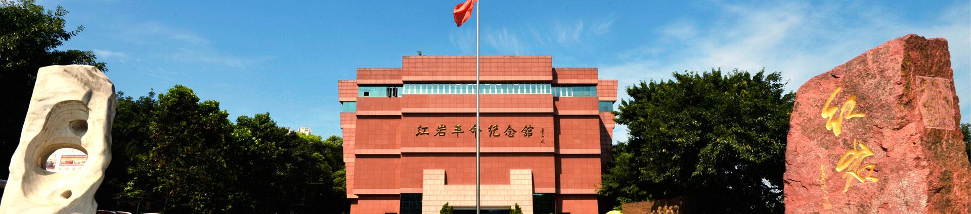 重庆红岩革命历史博物馆党性教育培训