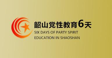 韶山红色教育培训六天五晚培训方案
