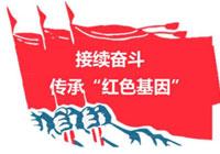 韶山红色教育培训:党性教育,持续的理论创新与思想教育
