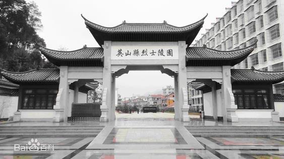 英山县英山革命烈士陵园