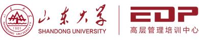 山东大学干部培训