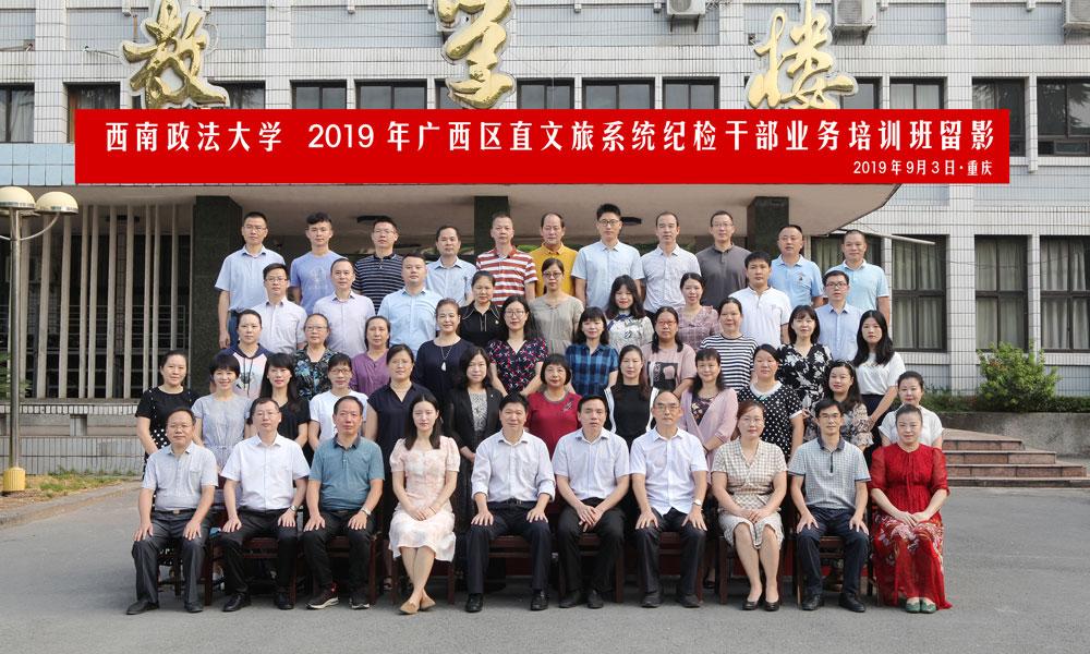 2019年广西区直文旅系统纪检干部业务培训班在渝开班
