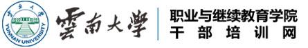 云南大学干部培训