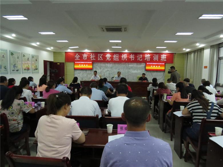 全市社区党组织书记培训班在高台县委党校举办