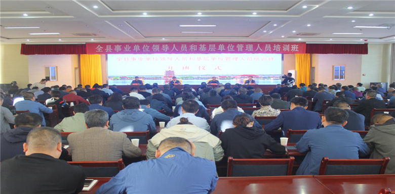 县委党校成功举办全县事业单位领导人员和基层单位管理人员培训班