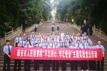 五期近400名学员结业--山东泰安检察机关干警素能培训班