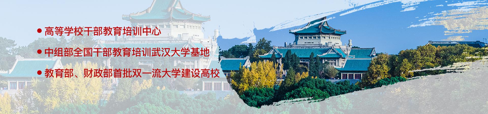 武汉大学干部培训