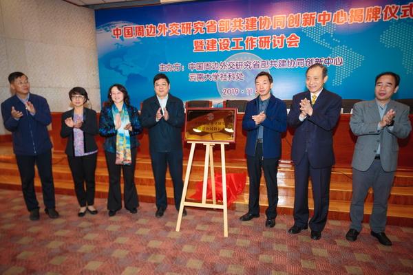 中国周边外交研究省部共建协同创新中心在云南大学揭牌