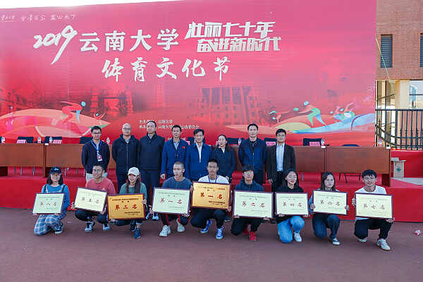 云南大学2019年体育文化节圆满落幕