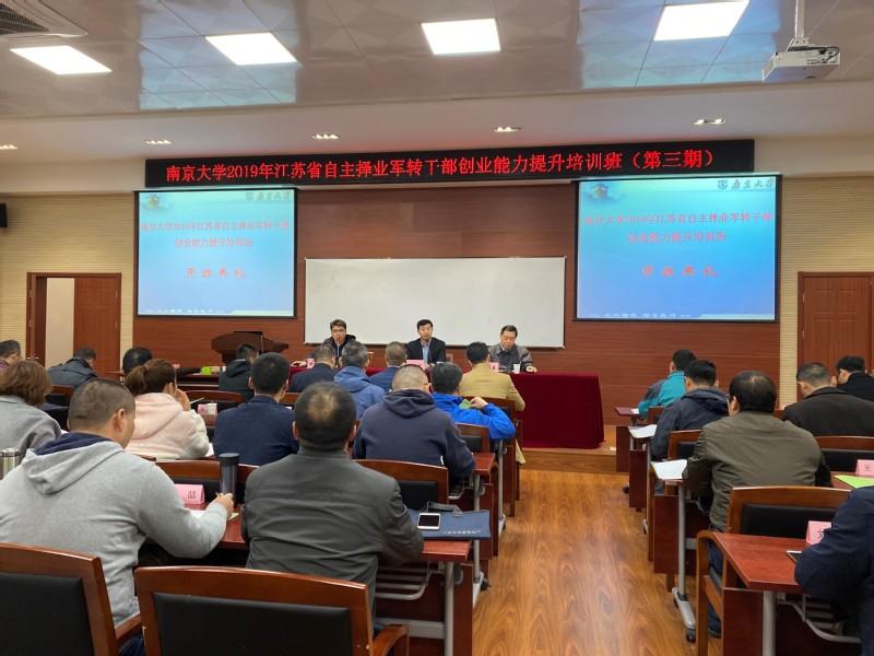 2019年江苏省自主择业军转干部创业能力提升第三期培训班