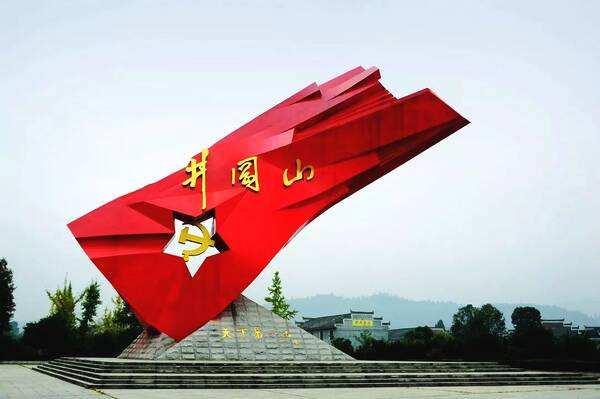 中国革命和红军发展的重要里程碑 ——井冈山会师纪念碑碑文敬读
