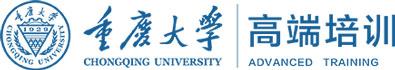 重庆大学干部培训