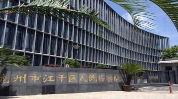 杭州市江干区人民检察院
