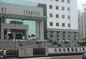 杭州市西湖区人民法院