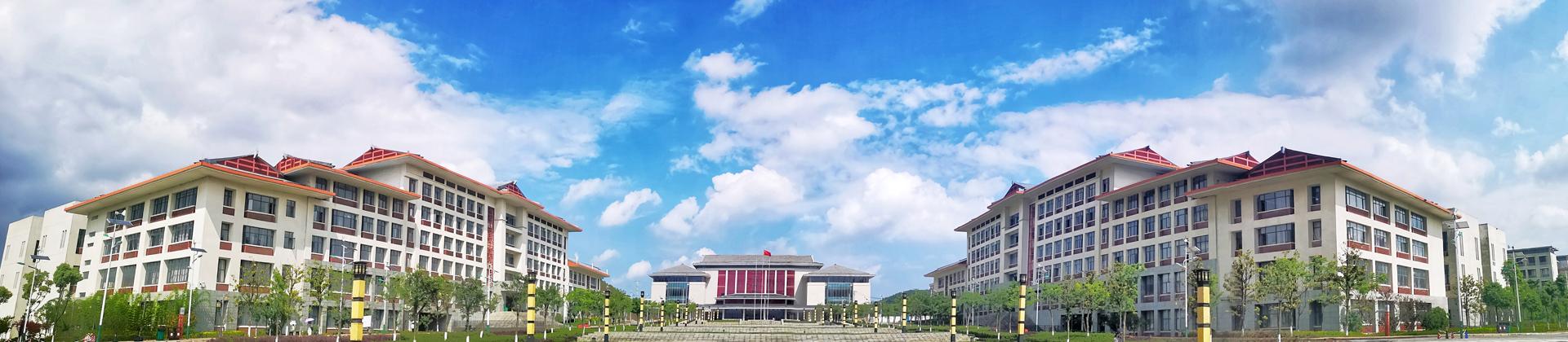 贵州民族大学干部培训