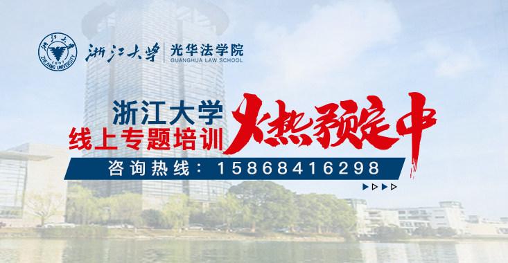 首页浙江大学