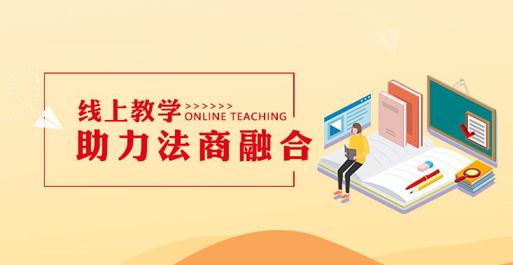 线上教学助理法商融合