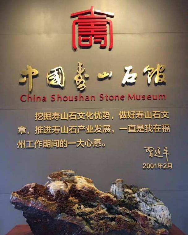 中国寿山石馆