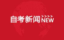 我校周振超教授被聘任为中国政治学会副秘书长