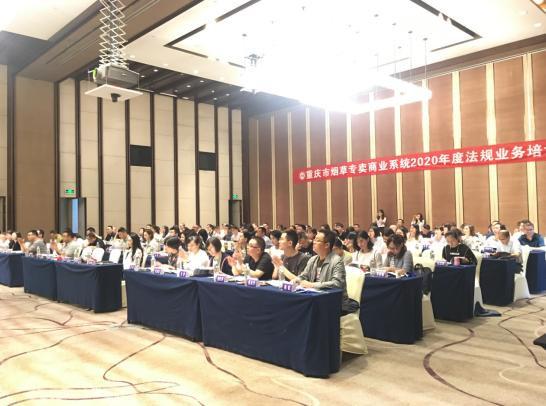 重庆市烟草专卖局领导干部业务能力提升培训班 在融汇丽笙酒店开班
