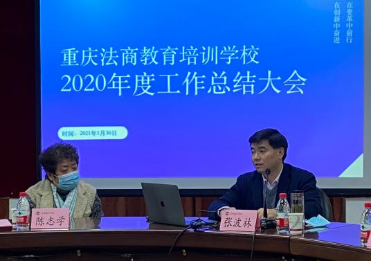 重庆法商学校召开2020年度工作总结大会