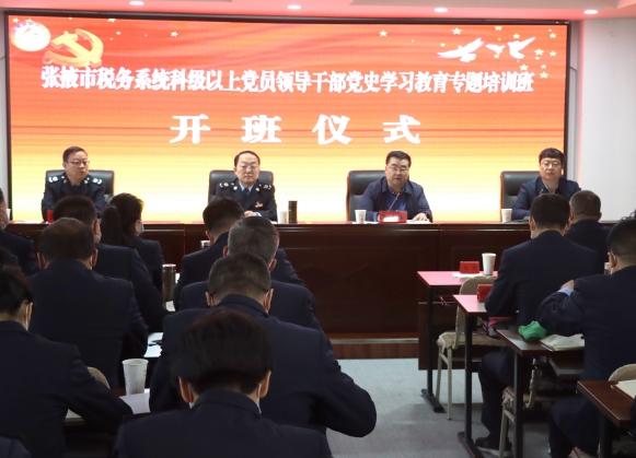 张掖市税务系统科级以上党员领导干部党史学习教育专题培训班掠影